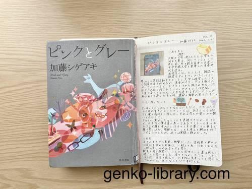 f:id:genko-library:20210201140614j:plain