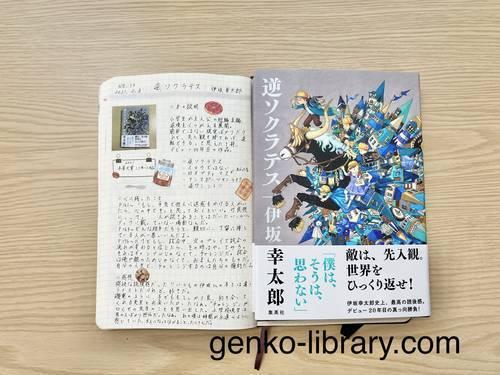 f:id:genko-library:20210206085155j:plain