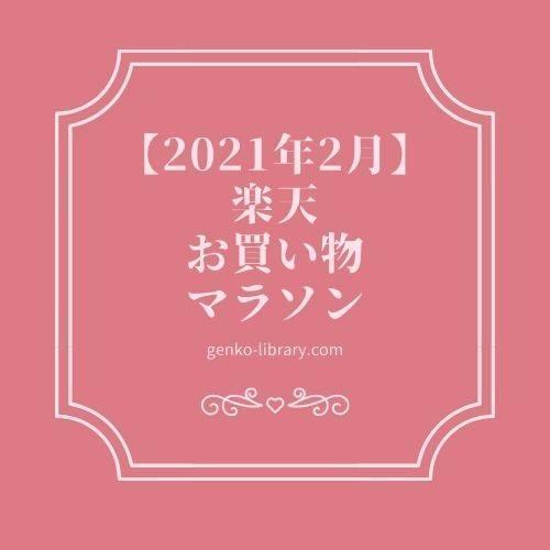 f:id:genko-library:20210209140538j:plain