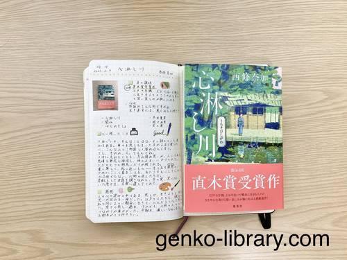 f:id:genko-library:20210210140403j:plain
