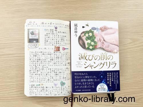 f:id:genko-library:20210218133700j:plain