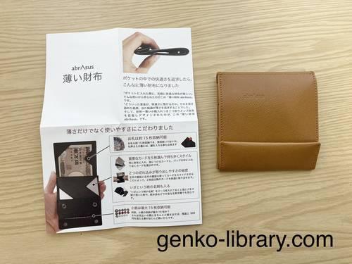 f:id:genko-library:20210219135855j:plain