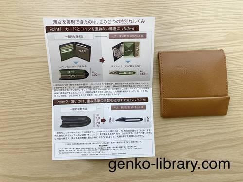 f:id:genko-library:20210219135902j:plain