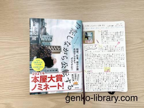 f:id:genko-library:20210220094306j:plain