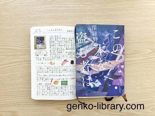 f:id:genko-library:20210224132236j:plain