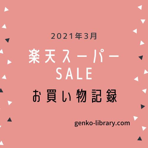 f:id:genko-library:20210303054700p:plain