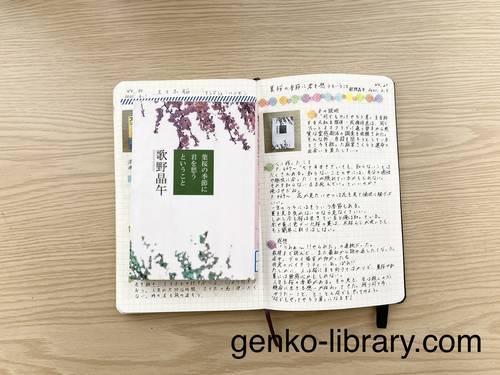 f:id:genko-library:20210310081138j:plain