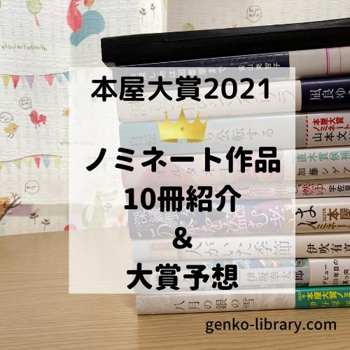 f:id:genko-library:20210311135114p:plain