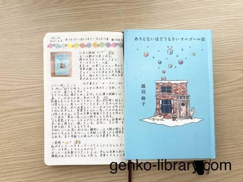 f:id:genko-library:20210311141202j:plain