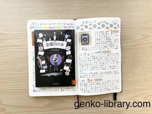 f:id:genko-library:20210314081157j:plain