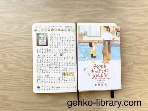 f:id:genko-library:20210314081204j:plain