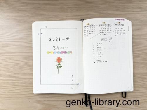 f:id:genko-library:20210314093313j:plain