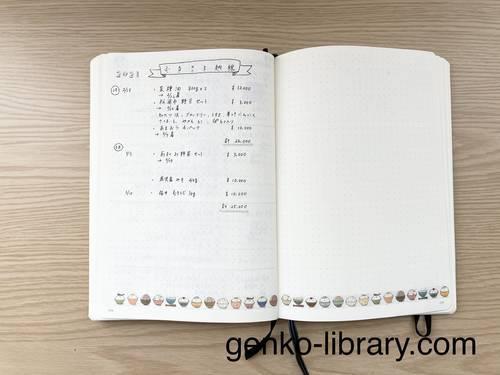 f:id:genko-library:20210314093406j:plain