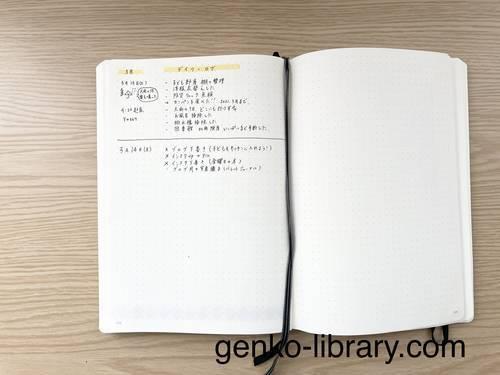 f:id:genko-library:20210314093418j:plain