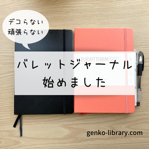 f:id:genko-library:20210317124714p:plain