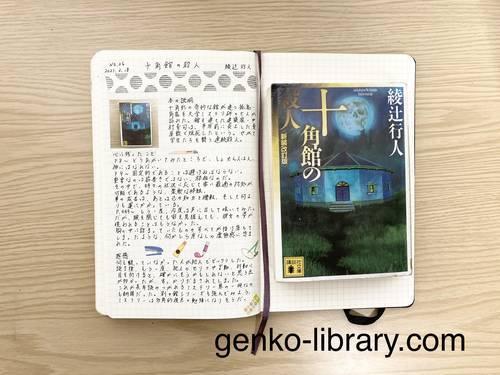 f:id:genko-library:20210322133821j:plain