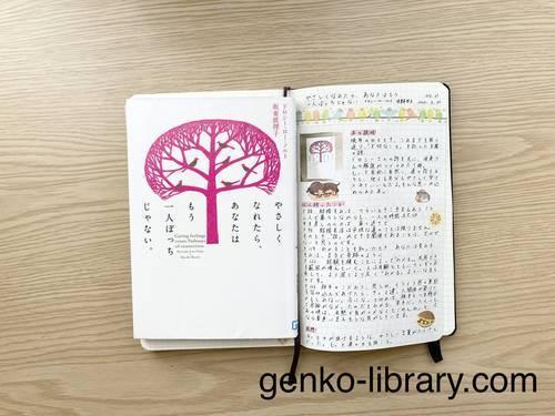 f:id:genko-library:20210324080156j:plain