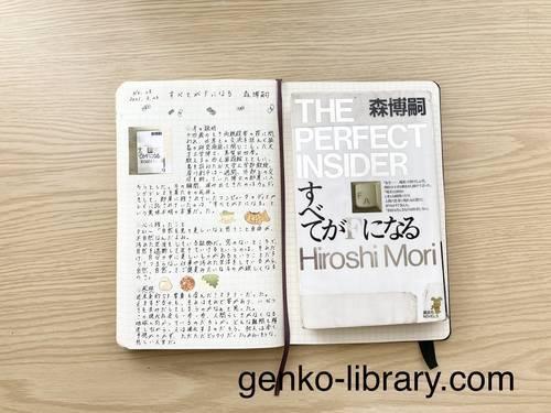 f:id:genko-library:20210324080204j:plain