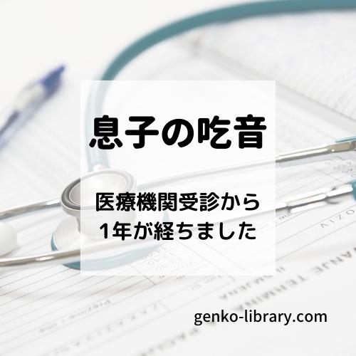 f:id:genko-library:20210326055912p:plain
