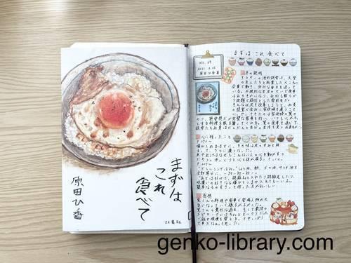 f:id:genko-library:20210326085113j:plain