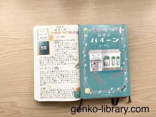 f:id:genko-library:20210327104310j:plain