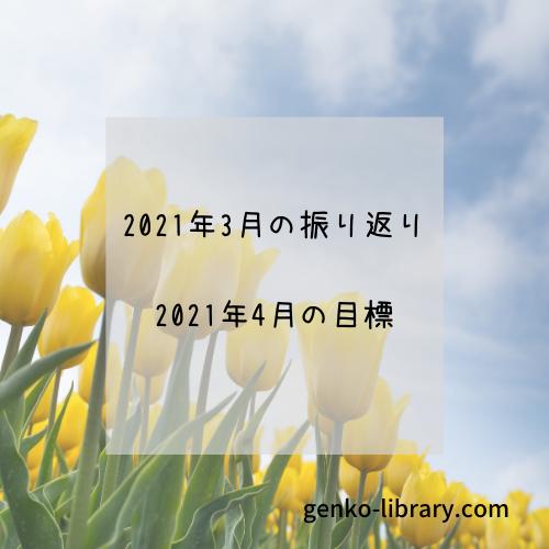f:id:genko-library:20210328114537p:plain