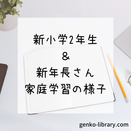 f:id:genko-library:20210401115856p:plain