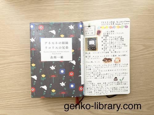 f:id:genko-library:20210401140629j:plain