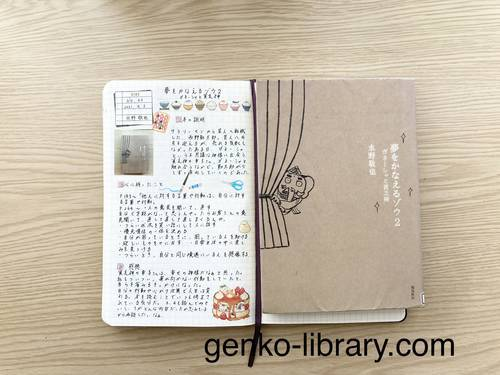 f:id:genko-library:20210404155020j:plain