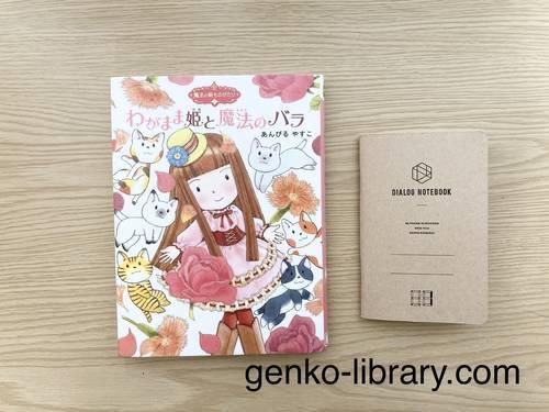 f:id:genko-library:20210405092004j:plain