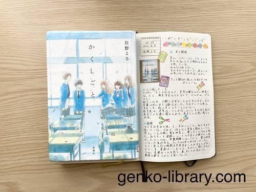 f:id:genko-library:20210406085433j:plain