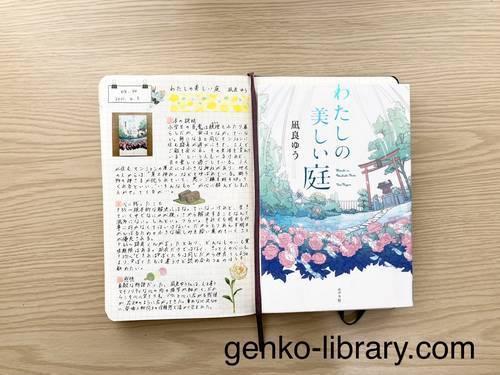 f:id:genko-library:20210406085439j:plain