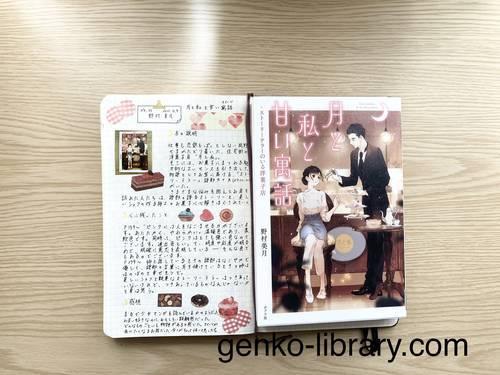 f:id:genko-library:20210410095719j:plain