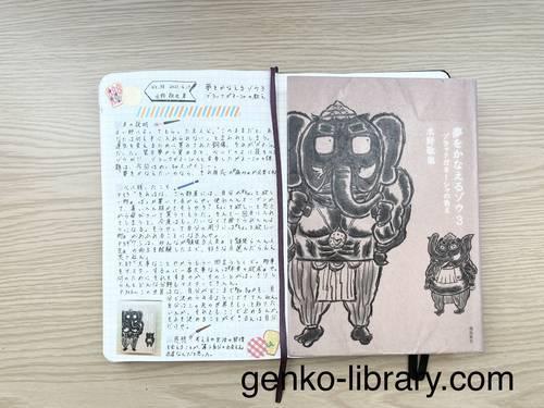 f:id:genko-library:20210418060752j:plain