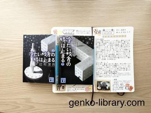 f:id:genko-library:20210422054825j:plain