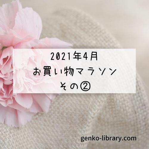 f:id:genko-library:20210425091322p:plain