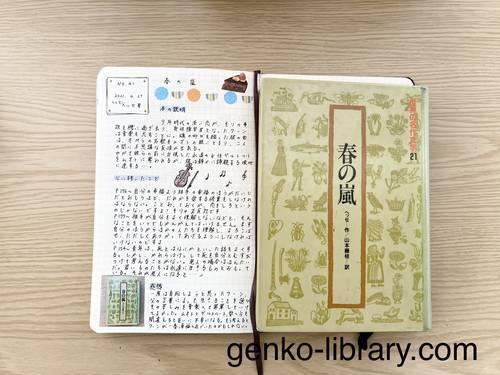 f:id:genko-library:20210427154003j:plain