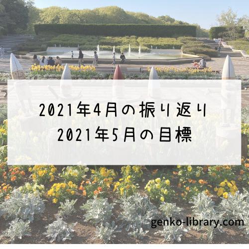 f:id:genko-library:20210429060916p:plain