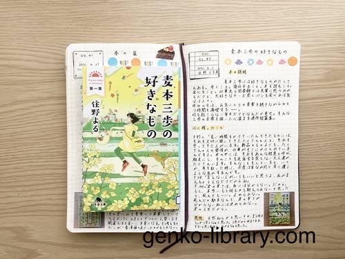 f:id:genko-library:20210502130154j:plain