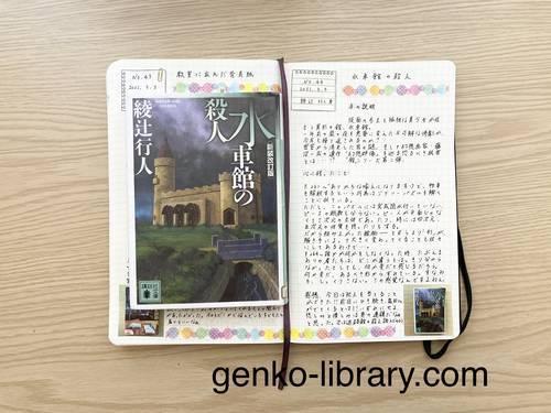 f:id:genko-library:20210503155125j:plain