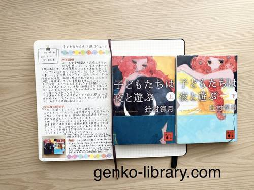 f:id:genko-library:20210508114334j:plain