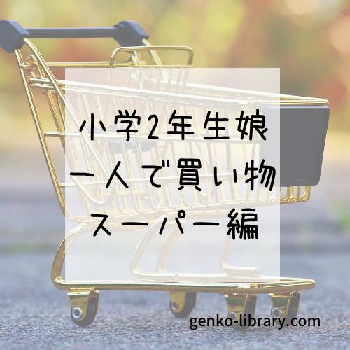 f:id:genko-library:20210512054932p:plain