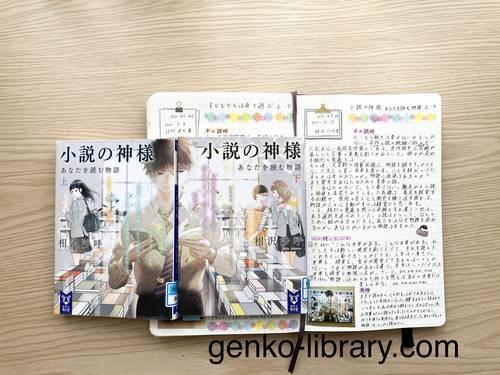 f:id:genko-library:20210514084319j:plain