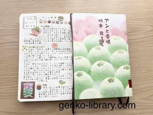 f:id:genko-library:20210517141549j:plain