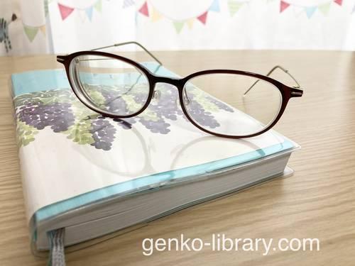 f:id:genko-library:20210520153222j:plain