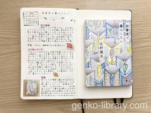 f:id:genko-library:20210522110851j:plain