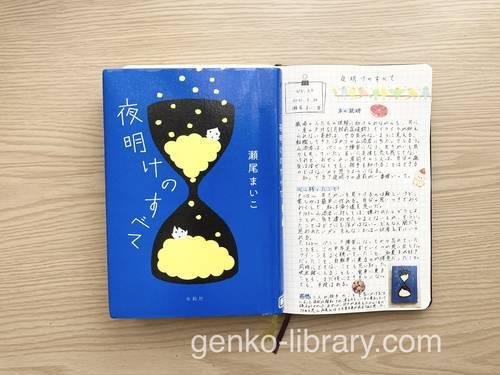 f:id:genko-library:20210524131138j:plain