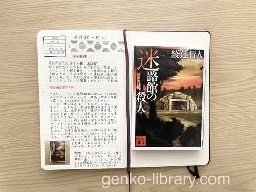 f:id:genko-library:20210529060942j:plain