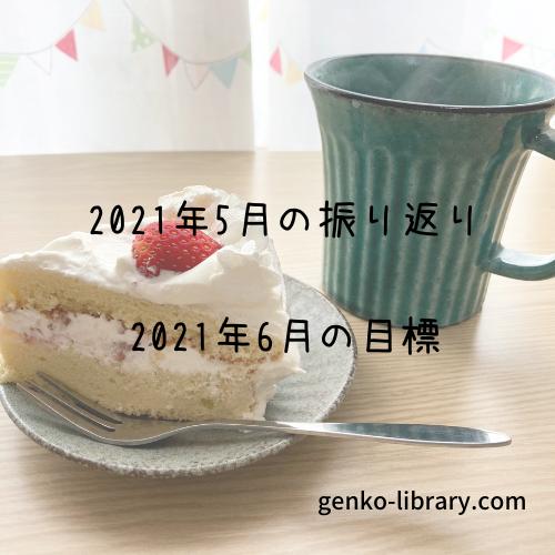 f:id:genko-library:20210530063251p:plain