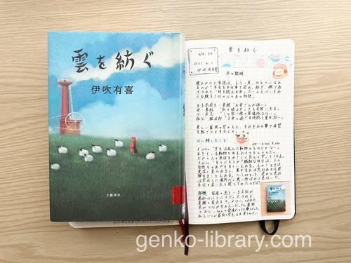f:id:genko-library:20210601053236j:plain